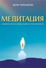 Mедитация